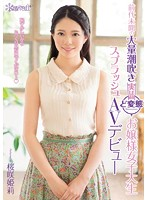 Unprecedented Massive Squirting In Reality, She's An Ultra Perverted College Girl Her Splashing AV Debut Himeri Osaki - 前代未聞の大量潮吹き 実は超ど変態お嬢様女子大生 スプラッシュAVデビュー 桜咲姫莉 [kawd-751]