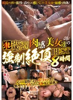 Sexual Pleasure from Rape: The BEST 8 Hours of Beautiful Women Forced to Climax - 犯されているのに感じてしまう肉感美女達の強制絶頂BEST8時間 [jfb-150]