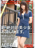 Renting New Beautiful Women. Act. 64 Shoko Kumakura