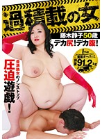 A Massive Ass Woman Shizuko Fujiki , Age 50, Weight 91.2kg A Humongous Ass! A Huge Belly! Massive Hot Plays With A BBW MILF! - 過積載の女 藤木静子50歳 体重91.2kg デカ尻!デカ腹!豊満熟女の圧迫遊戯! [neo-540]