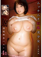 Nana Kiyozuka Best 4 Hours A Voluptuous Big Tits Beautiful Girl Collectors Edition - 清塚那奈ベスト4時間 ムッチムチ巨乳美少女 永久保存版 [ktds-922]