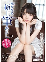 Losing Your Virginity With Kaname Ohtori 10 - 凰かなめの極上筆おろし 10 [abp-539]