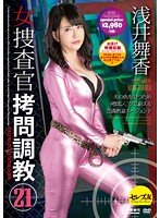 Female Detective Torture Breaking In 21 Maika Asai - 女捜査官拷問調教21 浅井舞香 [cesd-285]