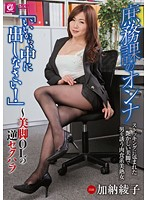The Woman from General Affairs: ʺIt's Okay, Cum Inside Me!ʺ ~Reverse Sexual Harassment from the OL with Beautiful Legs~ Ayako Kano - 庶務課のオンナ 「いいから、中に出しなさい!」〜美脚OLの逆セクハラ 加納綾子