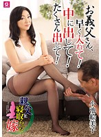 The Bride Stolen By Her Father-in-Law: ʺHurry Up, Put It In! Cum Inside Me! Fill Me With Cum!ʺ Miko Koike - お義父さん、早く入れて!中に出して!たくさん出して!親父に寝取られた嫁 小池絵美子