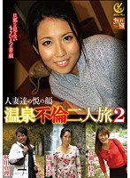 Ecstasy On The Faces Of Married Women Hot Spring Resort Cheating Getaway For Two 2 - 人妻達の悦の顔 温泉不倫二人旅 2