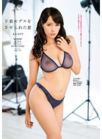 The Wife Who Was Forced To Be A Lingerie Model - Kyoko Maki - 下着モデルをさせられた妻 真木今日子 [hzgd-022]