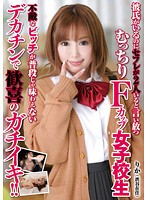 A Voluptuous F Cup Titty Schoolgirl Who Has A Boyfriend But 2 Sex Friends As Well This Amazing Bitch Is Going Cum Crazy For Some Rare Mega Sized Cock!! Rika Rika Manase - 彼氏がいるのにセフレが2人いると言い放つむっちりFカップ女子校生 不敵なビッチが普段じゃ味わえないデカチンで歓喜のガチイキ!! りか 真名瀬りか [jump-4045]