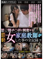A Filthy Female Homeroom Teacher Gets Hot For Adolescent Cock, Now See This Record Of The Entire Story 7 Yukine Sakuragi - 思○期チ○ポに興奮する猥褻女家庭教師がした事の全記録 7 桜木優希音 [gvg-399]