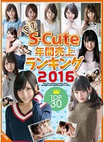 S-Cute Yearly Top Sales Ranking 2016 30 - S-Cute年間売上ランキング2016 Top30 [sqte-148]