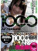 1000 Kisses Complete Edition Airi Natsume - 1000人接吻 完全版 なつめ愛莉 [cwm-249]