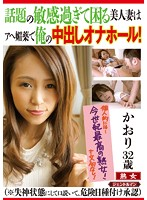 This Beautiful Married Woman Is Famous For Being Too Sensual And Now She's My Own Personal Aphrosidisac-Hooked Creampie Pussy Hole! Kaori - 話題の敏感過ぎて困る美人妻はアヘ媚薬で俺の中出しオナホール! かおり [gent-118]