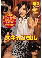 Scandal [Extra Edition] Her Wall Of Resistance Crumbles! Yuria Satomi Gets Taken Home For Her Greatest Ever Peeping Video Experience, And Now We're Making It Available On Sale As An AV! - スキャンダル【番外編】鉄壁は崩れた!飲み会でお持ち帰りされた里美ゆりあ過去最高の盗撮映像そのままAV発売! [ipz-863]