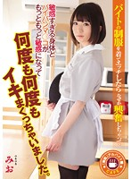 An Innocent Part Time Worker When She Has Sex While Wearing Her Work Uniform, It Gets Her Hot And Horny And Her Shaved Pussy Becomes Even Hungrier For Cock, Starving For Orgasm Over And Over And Over Again Mio Shinozaki - 「無垢」アルバイト編 バイトの制服を着てエッチしたらなぜか興奮しちゃって敏感すぎる身体とパイパンマ○コがもっともっと敏感になって何度も何度もイキまくっちゃいました。 篠崎みお [mukd-403]