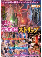 Cum Back Baby! The Roppongi Strip Club 4 Hours - 甦れ!六本木座ストリップ 4時間
