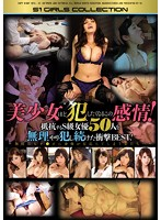 You Know What It Feels Like, You Just Want To Fuck A Beautiful Girl! We Assembled The Best Shocking Scenes Of 50 Super Class Actresses Struggling And Getting Force Fucked! And These Ladies Find Themselves Enjoying The Sensation Of Letting Their Bodies Go With The Cock Flow... - 美少女ほど犯したくなるこの感情!抵抗するS級女優50人を無理やり犯し続けた衝撃BEST!〜無情にもチ●ポに身体が反応してしまう女たち…〜 [ofje-087]