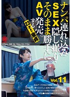 Picking Up Girls And Taking Them Home For Sex While We Secretly Film It All And Sold As An AV Without Permission A Cherry Boy Until The Age Of 23 vol. 11 - ナンパ連れ込みSEX隠し撮り・そのまま勝手にAV発売。する23才まで童貞 Vol.11