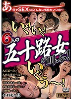 6 Screaming Fifty Something Ladies! I'm Cumming! I'm Cumming! I'm Cummingggggg! - 6人の五十路女が叫ぶ! いく!いく!いぐぅ! [akbs-034]