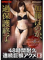 Enduring Orgasms From Huge Dicks For 48 Hours Honoka Kato - 48時間耐久連続巨根アクメ 加藤ほのか [abp-552]