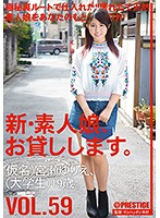 All New: We Lend Out Amateur Girls. VOl. 59 Yurie Miyase - 新・素人娘、お貸しします。 VOL.59 宮瀬ゆりえ [chn-125]