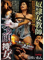 Slave Female Teacher: The Woman With Two Faces - Ian Hanasaki - 奴隷女教師 二つの顔を持つ女 花咲いあん