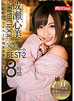 Kokomi Naruse, The Super Idol Total Complete BEST 8 Hours 2 Comes With Kokomi's Totally Private Videos! - スーパーアイドル成瀬心美 完全コンプリートBEST 8時間 2 ここみんプライベート完全密着動画付き! [mkmp-133]