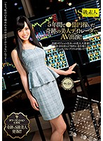 This Amazing And Beautiful Day Trader Who Earned Several Million Over 5 Years Is Now Performing In An AV! Ms. Yui - 5年間で●億円稼いだ奇跡の美人デイトレーダーAV出演! ゆいさん [supa-121]