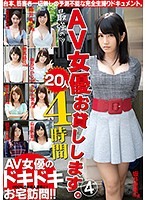 I'll Lend You My Strongest Porn Star. 20 People, 4 Hours 4 - 最強のAV女優お貸しします。20人4時間 4 [gne-165]