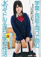 The Lustful School Life Of A Horny JK Idol Who Balances Her Schoolwork And Her Job As An Entertainer Himawari Natsuno - 学業と芸能の両立に励むJKアイドルの淫らな学校性活 夏乃ひまわり [mxgs-928]