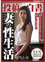 Posting Confessions A Housewife's Sex Life Chitose Hara - 投稿白書 妻の性生活 原ちとせ