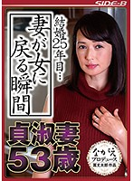 After 25 Years Of Marriage... The Moment A Housewife Returns To Being A Woman A Faithful Housewife, Age 53 Yumi Anno - 結婚25年目… 妻が女に戻る瞬間 貞淑妻53歳 安野由美 [nsps-548]