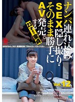 Picking Up Girls And Taking Them Home For Sex While We Secretly Film It All And Sold As An AV Without Permission A Cherry Boy Until The Age Of 23 vol. 12 - ナンパ連れ込みSEX隠し撮り・そのまま勝手にAV発売。する23才まで童貞 Vol.12 [snth-012]