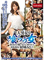 A Lusty Woman Who Loves To Devour Amateur Men And Women A Horny Mature Woman Who Hunts And Fucks With Abandon, Misa Yuki !! - 素人男女を喰らう女 男も女もお構いなしに狩りまくる淫乱熟女「結城みさ」!! [nass-573]