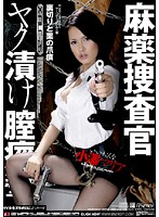Narcotics Investigation Squad Drug Addicted Vaginal Spasm Maria Ozawa - 麻薬捜査官 ヤク漬け膣痙攣 小澤マリア [iesp-505]