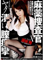 Narcotics Investigation Squad - Tight Addict Pussy - Mai Nadasaka - 麻薬捜査官 ヤク漬け膣痙攣 灘坂舞 [iesp-514]