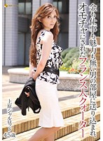 Quarter Japanese French Girl Sent To A Penniless Jobless Worthless Man's Apartment. Charollette Uehara 45 Years Old. - 金も仕事も魅力も無い男の部屋に送り込まれ、オモチャにされたフランス人クォーター 上原シャルロッド 45歳 [jfyg-051]