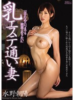 Frequent Visitor Of The Brest-Massage Parlor Asahi Mizuno - 乳エステ通い妻 水野朝陽 [pppd-537]