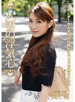 A Married Woman's Faithless Heart Ren Mitsuki - 人妻の浮気心 美月恋 [soav-025]