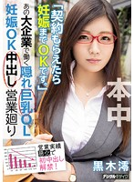 A Big Tits Office Lady Who Works At A Major Corporation Is Secretly Making Creampie Sex Sales Mio Kuroki - あの大企業で働く隠れ巨乳OL妊娠OK中出し営業廻り 黒木澪 [hnd-379]