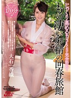 A Rejuvenation Resort Where You'll Experience Slowly Intensifying Handjob Action To Bring You To Full Erection, And Then A Massive Ejaculatory Release Kaori Oishi