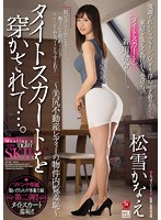 She Was Forced To Wear A Tight Skirt... The Shame Of A Real Estate Sales Lady Kanae Matsuyuki - タイトスカートを穿かされて…。〜美尻不動産レディーの物件内覧羞恥〜 松雪かなえ [juy-084]