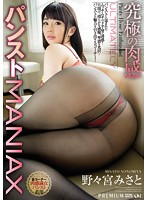 The Ultimate Flesh Fantasy Pantyhose MANIAX Misato Nonomiya