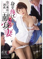 Self Sacrifice Breaking In A Dedicated Wife Who Sacrificed Her Own Body Mayu Nozomi - 自己犠牲調教 身を捧げた献身妻 希美まゆ [rbd-824]