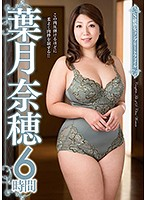 S-Class Mature Woman Complete File Naho Hazuki 6 Hours - S級熟女コンプリートファイル 葉月奈穂6時間 [veq-114]