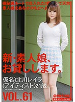 All New We Lend Out Amateur Girls. VOL.61 Leila Kitagawa - 新・素人娘、お貸しします。 VOL.61 北川レイラ [chn-128]