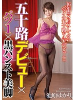 A Fifty Something Debut x Once Divorced x Black Pantyhose Covered Beautiful Legs Yukari Hara - 五十路デビュー×バツ1×黒パンスト美脚 池原ゆかり