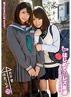 Her Lesbian Friend An After School Session Alone, Together Ai Tsukimoto Tsumugi Sakura - はじめてのレズ友達〜ふたりきりの放課後〜 月本愛 咲良つむぎ [lzpl-022]