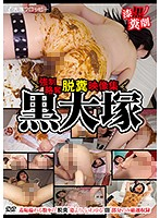 Forced Pooping Video Collection Ootsuka Kuro - 強制略奪脱糞映像集 黒大塚