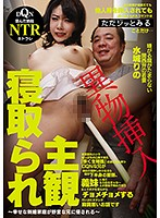 Cuckold POV It's So Much Fun To Watch This Kansai Young Wife Struggling And Resisting Rino Mizushiro - 寝取られ主観 嫌がる顔がたまらない関西弁の若妻 水城りの
