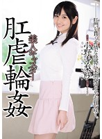A Beautiful Anchorwoman An Ass Assault Gang Bang Lisa Onodera - 美人キャスター 肛虐輪姦 小野寺梨紗 [shkd-731]